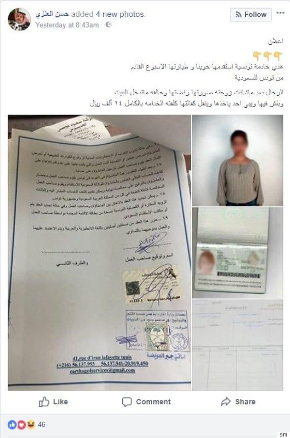 سعودي يعرض عاملة لديه للبيع!