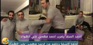 بالفيديو- أحمد السقا ينتقم من أحمد فهمي ويلقنه درساً لن ينساه