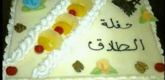 """مصرية أقامت """"حفل طلاق"""" بعد حياة زوجية لم تستمر سوى 40 يوما"""
