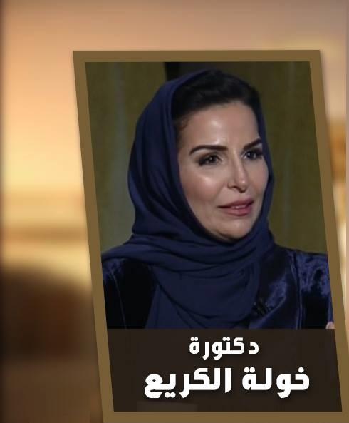 الدكتورة السعودية خولة 15