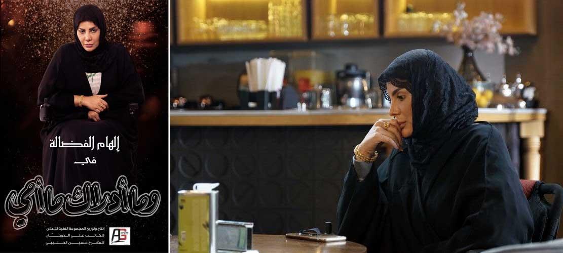 دور جريء لـ إلهام الفضالة في وما أدراك ما أمي في رمضان 2019 جريدة نورت